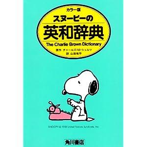 スヌーピーの英和辞典—カラー版