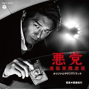 : 悪党~重犯罪捜査班 オリジナルサウンドトラック