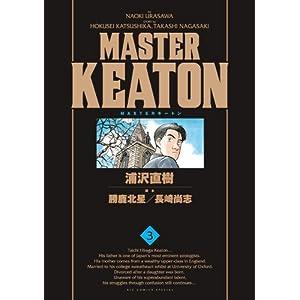 【クリックでお店のこの商品のページへ】MASTERキートン 3 完全版 (ビッグコミックススペシャル) [コミック]
