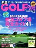 新潟 GOLF GUIDE 2012