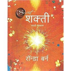 Shakti: Marathi Edition