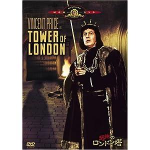 恐怖のロンドン塔の画像
