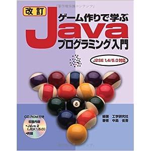 第3版 ゲーム作りで学ぶJAVAプログラミング