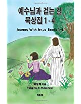 Journey With Jesus Korean: A Collection of Stories 1-4
