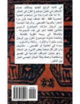 Ahlam Al-gassad (Dreams of the Body), Homoerotic Poems in Arabic: Homoerotic Poems in Arabic
