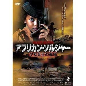 アフリカン・ソルジャー 少女兵士の戦場の画像