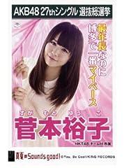 AKB48公式生写真 27thシングル 選抜総選挙 真夏のSounds good !【菅本裕子】