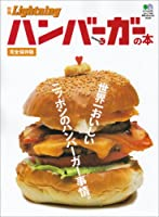 別冊ライトニング49ハンバーガーの本 (エイムック 1468 別冊Lightning vol. 49)