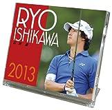 卓上 石川遼 2013カレンダー