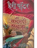 Harry Potter Aur Rahasyamayee Tehkhana: Harry Potter and the Chamber of Secrets