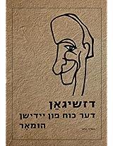 Shimon Dzigan: The Impact of Jewish Humor