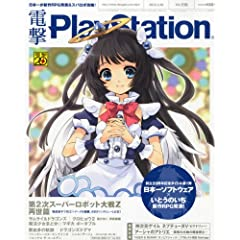dPlayStation (vCXe[V) 2012N 4/26 [G]