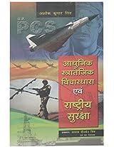 Adhunik Stratejik Vichardhara Aevam Rashtriya Suraksha
