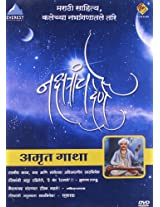 Nakshatrache Dene - Amrit Gatha