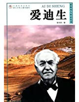 World celebrity biography books:Edison (The World Famous Series)