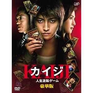 カイジ 人生逆転ゲーム(2009)