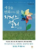 Jesus Culture (Korean)