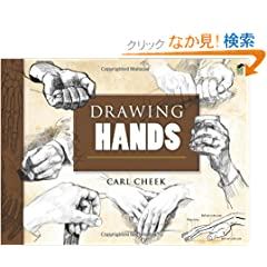Drawing Hands (Dover Art Instruction)