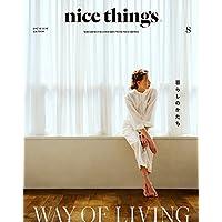 nice things. 2017年8月号 小さい表紙画像