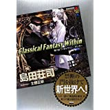 Classical Fantasy Within �攪�b �n���D�E�C���E�_���T�[ (�u�k��BOX)���c ���i�ɂ��