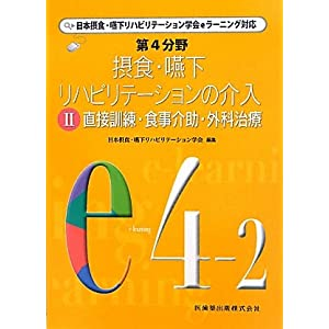 第4分野 摂食・嚥下リハビリテーションの介入〈2〉直接訓練・食事介助・外科治療―日本摂食・嚥下リハビリテーション学会eラーニング対応
