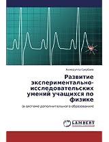 Razvitie eksperimental'no-issledovatel'skikh umeniy uchashchikhsya po fizike: (v sisteme dopolnitel'nogo obrazovaniya)