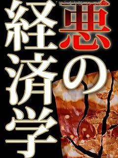 大復活か破滅への道か!?橋下徹総理誕生で日本はこうなる!! vol.3