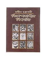 Bingsha Shatabdir Biswanatya