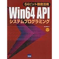 Win64APIシステムプログラミング―64ビット徹底活用