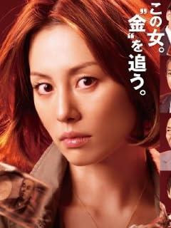 女子高生役でドラマ主演決定 米倉涼子に「驚愕ギャラ契約」
