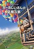 ■カールじいさんの空飛ぶ家 [DVD]
