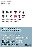 仕事に幸せを感じる働き方 ,横山 信治,4860634330
