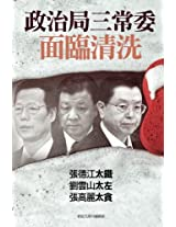 China: Three Standing Poliburo Members Face Purge: Volume 26 (Chinese Political Upheaval in Full Play)