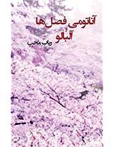 Anatomiye Faslha Va Albalu (the Anatomy of Seasons and Cheries)