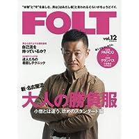 FOLT 2016年Vol.12 小さい表紙画像