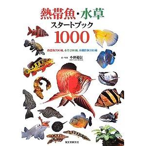 熱帯魚・水草 スタートブック1000: 熱帯魚700種、水草200種、水槽作例100種