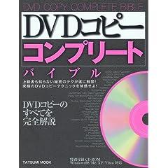 DVDコピー コンプリートバイブル CD-ROM付 (タツミムック)