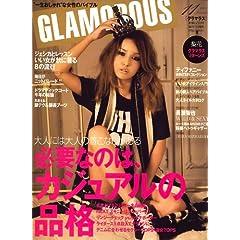 GLAMOROUS (グラマラス) 2007年 11月号