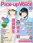 豊崎愛生&悠木碧が「Pick-up Voice」12月号の表紙を飾る