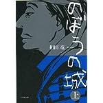 和田 竜著「のぼうの城」Kindle版