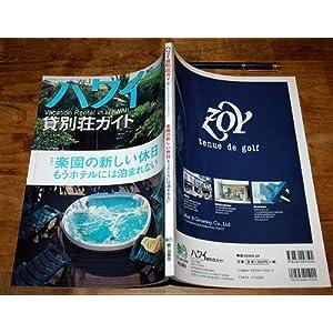 ハワイ貸別荘ガイド VOL.1 (エイムック 257)