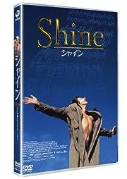 シャイン ―デジタル・レストア・バージョン― [DVD]