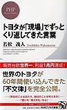 トヨタが「現場」でずっとくり返してきた100の言葉 (PHPビジネス新書)