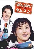 [DVD]がんばれ!クムスン DVD-BOX 3