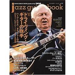 jazz guitar bookハーブ・エリス[ジャズギターブック] Vol.19  シンコー・ミュージック・ムック (楽譜)