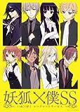 妖狐×僕SS 2(完全生産限定版) [Blu-ray] イベントチケット優先販売申込券封入