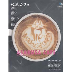 浅草カフェ―古い時代の息吹を伝える文化的空間 (Grafis Mook Cafe.mag)