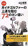 [図解]月イチゴルファーの上達を阻む72のカン違い