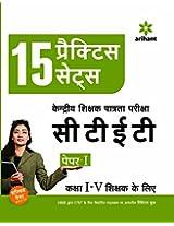 15 Practice Sets CTET Kendriya Shikshak Patrata Pariksha Paper-I Class I-V Shikshak Ke Liye (Old Edition)