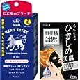 【Amazon.co.jp限定】エピラット メンズエステ 脱色クリーム スピーディー 40g+40g (黒美容シートマスク付) クラシエホームプロダクツ